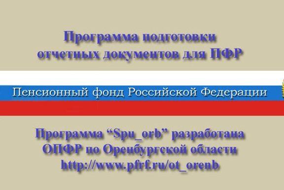 Spu_orb