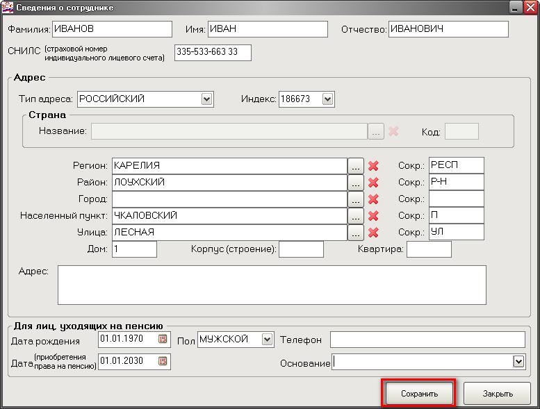Подготовка отчетности в ПФР с помощью программы - набивалки «PsvRSV»