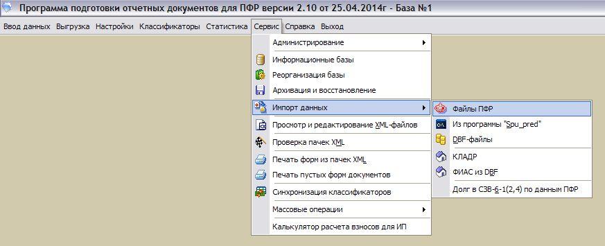 Как изменить готовые файлы отчетности