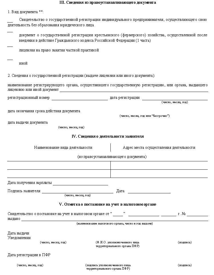 Регистрация в ПФР