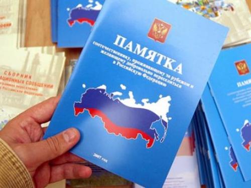 Памятка лицам, прибывшим на территорию России из Украины