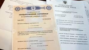 Государственный сертификат на МСК