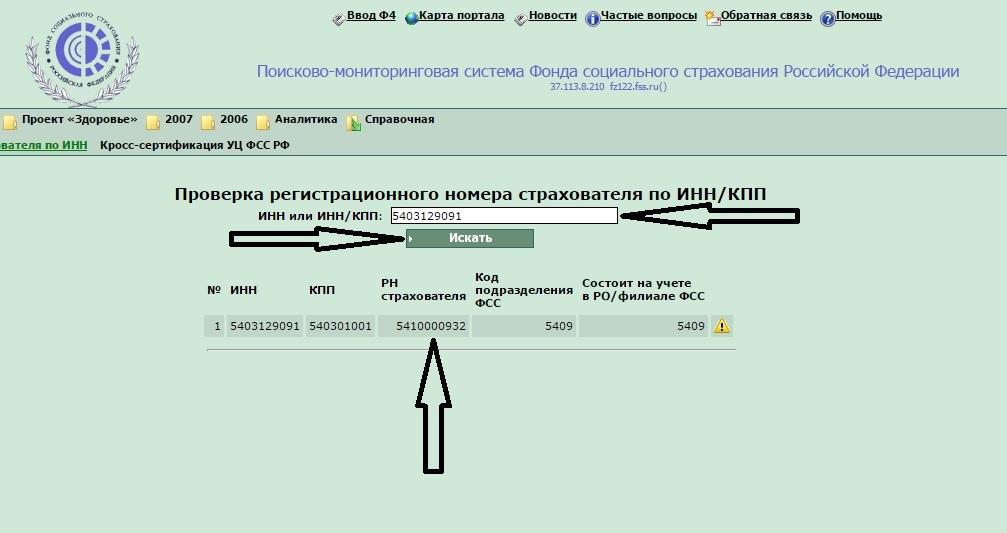 Как узнать регистрационный номер в ФСС по ИНН (или КПП) онлайн