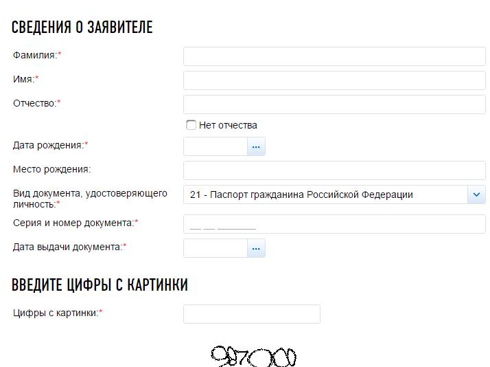 Как узнать свой ИНН через интернет (в режиме онлайн)