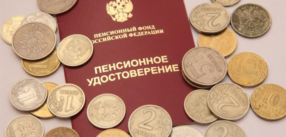 Выплаты из ПФР только(!) для неработающих граждан