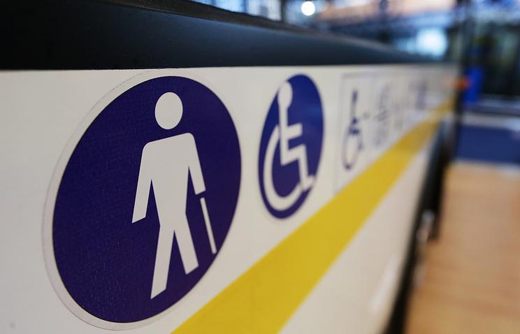 Государственная информационная система «Федеральный реестр инвалидов»