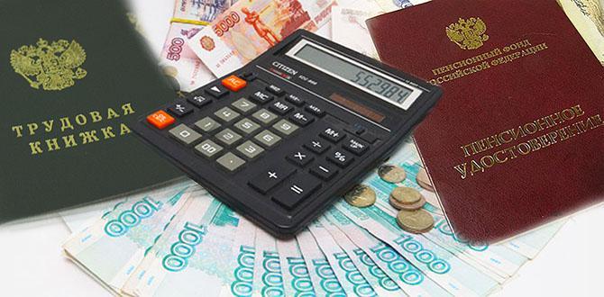 Подтверждение заработной платы при оформлении пенсии