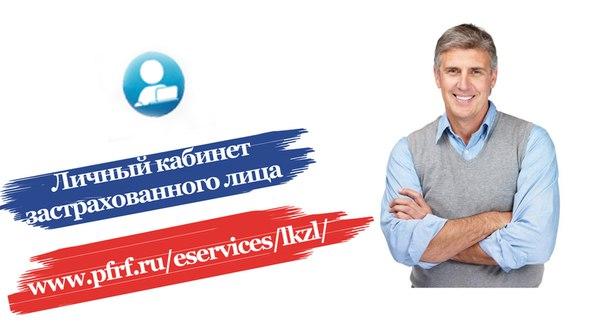 В личном кабинете ПФР появилась новая услуга – подача заявления о факте трудоустройства