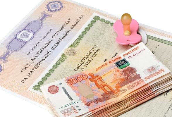 Единовременная выплата из материнского капитала в 2018 году