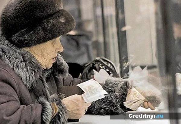 Исполнилось 80 лет, а пенсию не увеличили