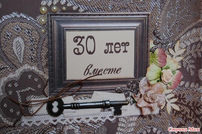 Доплата к пенсии за 30 лет совместной жизни