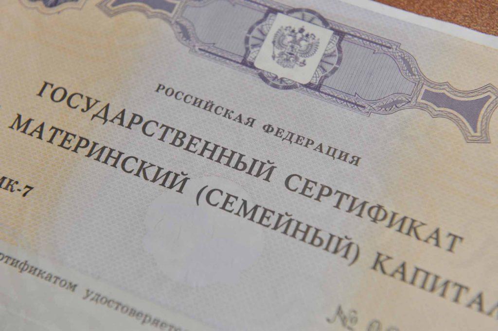Когда истекает срок действия сертификата на материнский капитал