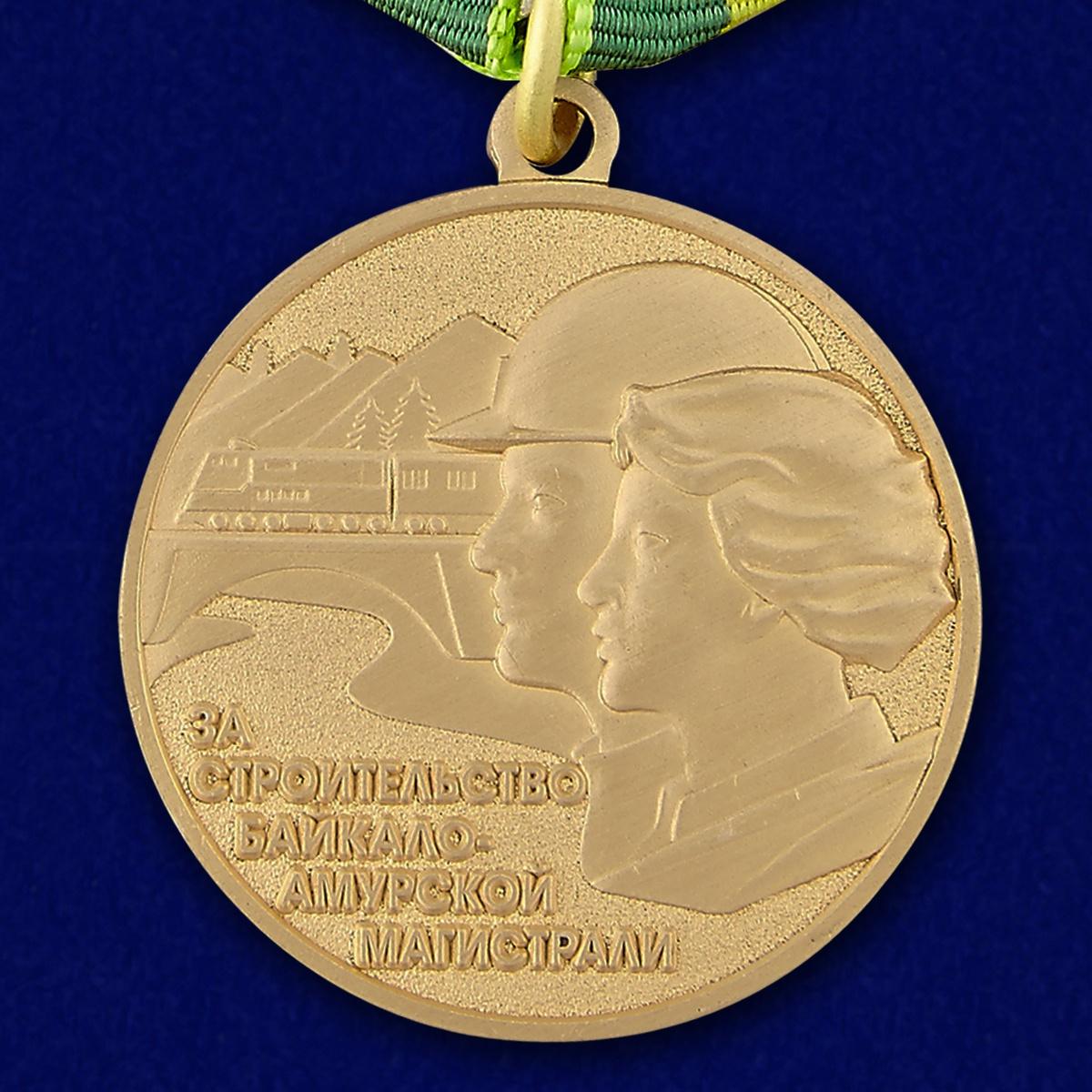 Доплата к пенсии награждённым медалью «За освоение БАМа»