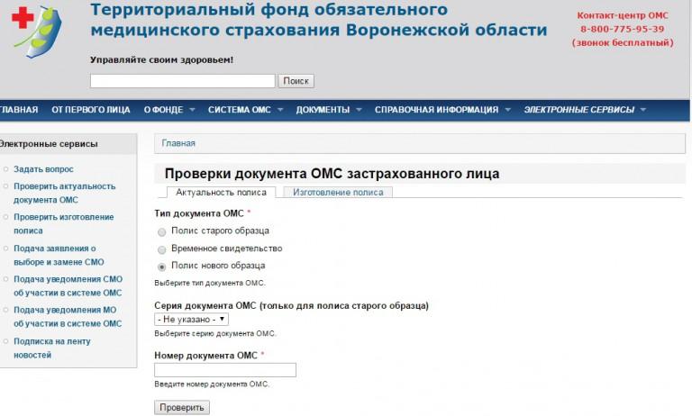 Полис обязательного медицинского страхования (полис ОМС)