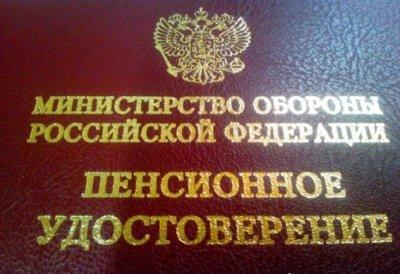 Как получить военным пенсионерам гражданскую пенсию потребительская корзина фз 227