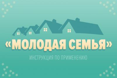 Погашение материнским капиталом кредита полученного по программе «Молодая семья»