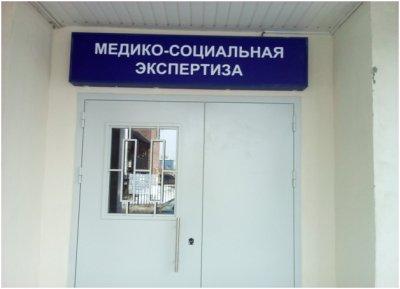 Куда нести документы из МСЭ после установления инвалидности