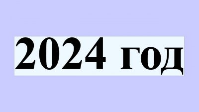 Сколько пенсионных баллов нужно что бы получить пенсию в 2024 году